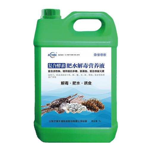 复合酵素肥水解毒营养液